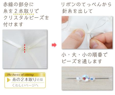 リングピロー手作りキット/クリスタルビーズの作り方 赤線の部分に糸を2本取りでクリスタルビーズを付けます → リボンのてっぺんから針糸を出して、小・大・小の順番でビーズを通します