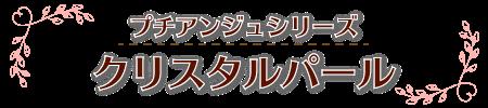 リングピロー手作りキット/クリスタルパールの作り方 プチアンジュシリーズ/クリスタルパール