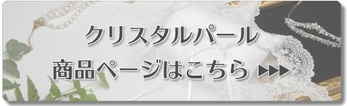 リングピロー手作りキット/クリスタルパールの作り方 クリスタルパール商品ページはこちら