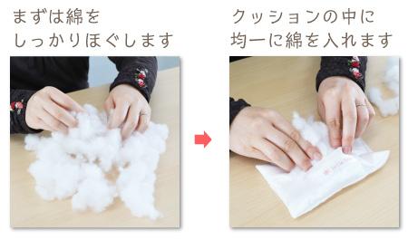 リングピロー手作りキット/シャイニーパールの作り方 まずは綿をしっかりほぐします → クッションの中に均一に綿を入れます