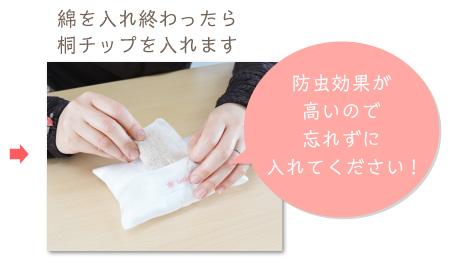 リングピロー手作りキット/シャイニーパールの作り方 綿を入れ終わったら桐チップを入れます ※防虫効果が高いので忘れずに入れてください!