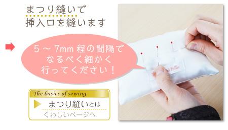リングピロー手作りキット/シャイニーパールの作り方 まつり縫いで挿入口を縫います ※5~7mm程の間隔でなるべく細かく行ってください!