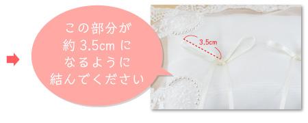 リングピロー手作りキット/クリスタルパールの作り方 ※★印の部分が約3.5cmになるように結んでください