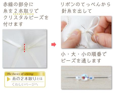 リングピロー手作りキット/クリスタルパールの作り方 赤線の部分に糸を2本取りでクリスタルビーズを付けます → リボンのてっぺんから針糸を出して、小・大・小の順番でビーズを通します