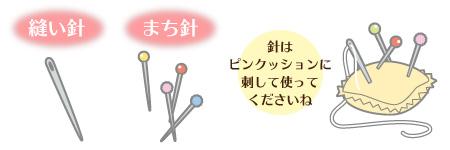 リングピロー手作りキット/シャイニーパールの作り方 「縫い針」 「まち針」 ※針はピンクッションに刺して使ってくださいね