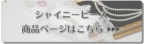 リングピロー手作りキット/シャイニービーズの作り方 シャイニービーズ商品ページはこちら