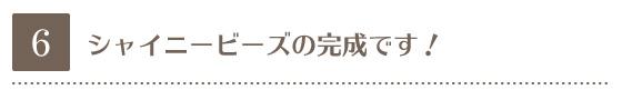 リングピロー手作りキット/シャイニービーズの作り方 6.シャイニービーズの完成です!