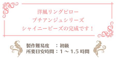 リングピロー手作りキット/シャイニービーズの作り方 洋風リングピロー プチアンジュシリーズ/シャイニービーズの完成です! 製作難易度:初級 所要目安時間:1~1.5時間