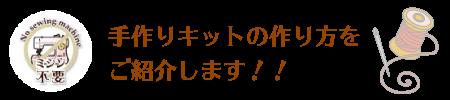 リングピロー手作りキット/雅 -みやび- の作り方 手作りキットの作り方をご紹介します!!