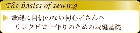 リングピロー手作りキット「フィオナ」裁縫に自信のない初心者さんへ『リングピロー作りのための裁縫基礎』
