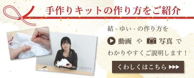 和風リングピロー手作りキット「結」手作りキットの作り方をご紹介 結 -ゆい- の作り方を動画や写真でわかりやすくご説明します! くわしくはこちら