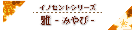 リングピロー手作りキット/雅 -みやび- の作り方 やまとの華シリーズ/雅 -みやび-