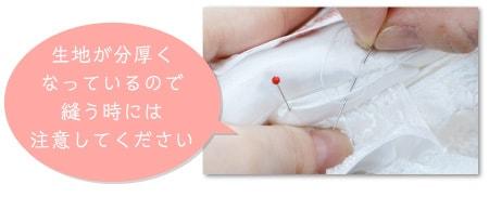 リングピロー手作りキット/雅 -みやび- の作り方 生地が分厚くなっているので、縫う時には注意してください