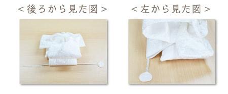 リングピロー手作りキット/雅 -みやび- の作り方 「後ろから見た図」 「左から見た図」