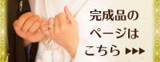 和風リングピロー手作りキット ほの香 完成品のページはこちら