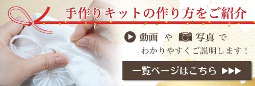 リングピロー専門店ルシエルブリレ 和風リングピロー / 手作りキット 一覧 手作りキットの作り方をご紹介 動画や写真でわかりやすくご説明します! 一覧ページはこちら