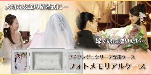 リングピロー専門店ルシエルブリレ 大切な友達の結婚式に… 嫁ぐ娘に贈りたい… プチアンジュシリーズ専用ケース フォトメモリアルケース