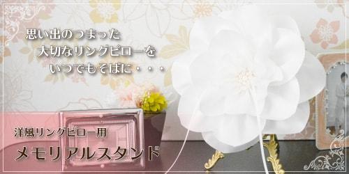 リングピロー専門店 ルシエルブリレ 「リングピローとは」 洋風リングピロー用 メモリアルスタンド