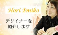 リングピロー専門店ルシエルブリレ 「Hori Emiko」デザイナーを紹介します