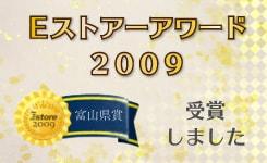 リングピロー専門店ルシエルブリレ 「Eストアーアワード2009」富山県賞受賞しました