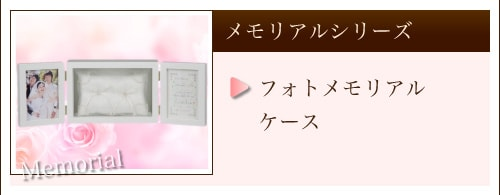 リングピロー専門店ルシエルブリレ メモリアルシリーズ