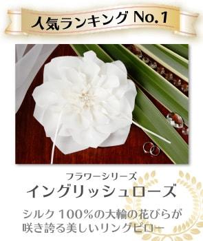 リングピロー専門店ルシエルブリレ 人気ランキング No.1 「イングリッシュローズ」シルク100%の大輪の花びらが咲き誇る美しいリングピロー