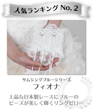 リングピロー専門店ルシエルブリレ 人気ランキング No.2 「フィオナ」上品な日本製レースにブルーのビーズが美しく輝くリングピロー