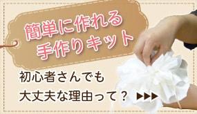 リングピロー専門店ルシエルブリレ 「簡単に作れる手作りキット」初心者さんでも大丈夫な理由って?
