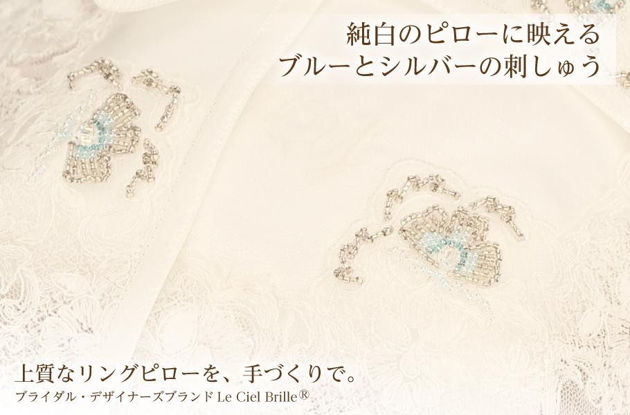 純白のピローに映える ブルーとシルバーの刺しゅう リングピロー サムシングブルーシリーズ オーロラ
