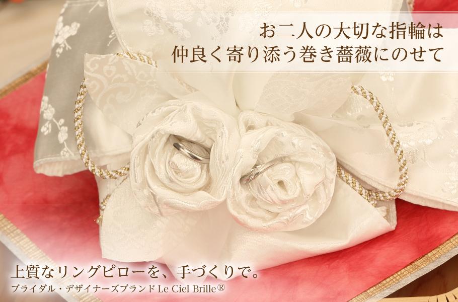 お二人の大切な指輪は 仲良く寄り添う巻き薔薇にのせて 和風リングピロー イノセントシリーズ 華結