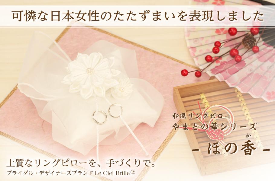可憐な日本女性のたたずまいを表現しました 和風リングピロー やまとの華シリーズ ほの香