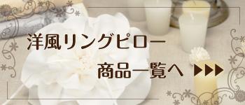 リングピロー専門店 ルシエルブリレ 「リングピローとは」 洋風リングピロー商品一覧へ