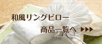 リングピロー専門店 ルシエルブリレ 「リングピローとは」 和風リングピロー商品一覧へ