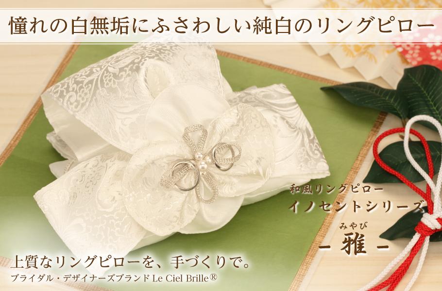 憧れの白無垢にふさわしい純白のリングピロー 和風リングピロー イノセントシリーズ 雅