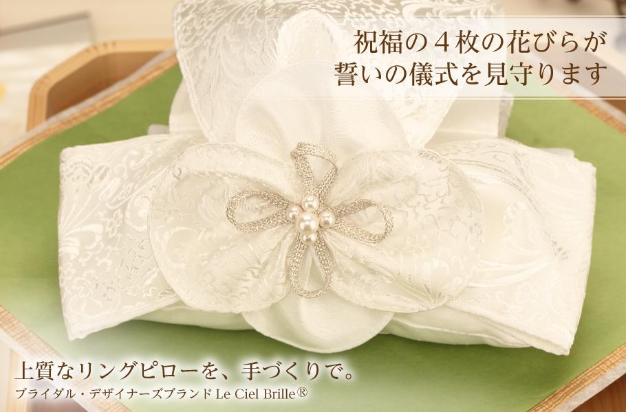祝福の4枚の花びらが 誓いの儀式を見守ります  和風リングピロー イノセントシリーズ 雅-みやび-