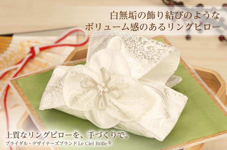白無垢の飾り結びのような ボリューム感のあるリングピロー 和風リングピロー イノセントシリーズ 雅-みやび-