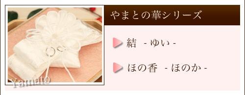 リングピロー専門店ルシエルブリレ 和風リングピロー やまとの華シリーズ