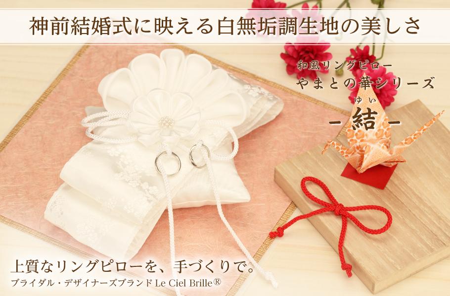 神前結婚式に映える白無垢調生地の美しさ 和風リングピロー やまとの華シリーズ 結