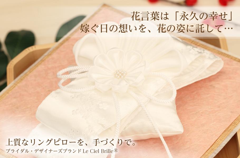 花言葉は「永久の幸せ」 嫁ぐ日の思いを、花の姿に託して… 和風リングピロー やまとの華シリーズ 結
