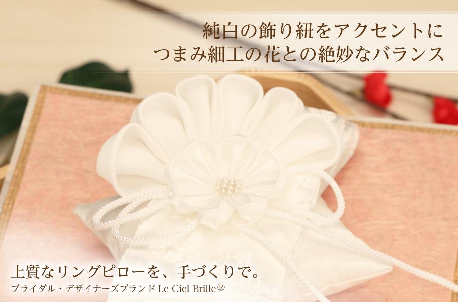 純白の飾り紐をアクセントに つまみ細工の花との絶妙なバランス 和風リングピロー やまとの華シリーズ 結