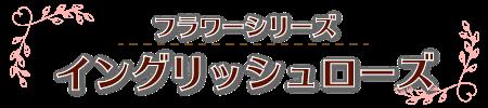 リングピロー手作りキット/イングリッシュローズの作り方 フラワーシリーズ/イングリッシュローズ