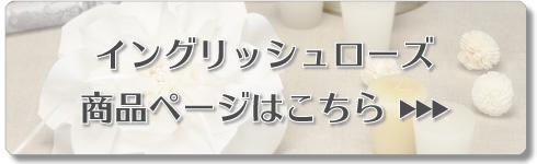 リングピロー手作りキット/イングリッシュローズの作り方 イングリッシュローズ商品ページはこちら