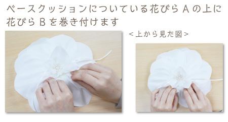 リングピロー手作りキット/イングリッシュローズの作り方 ベースクッションについている花びらAの上に花びらBを巻き付けます