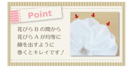 【Point】花びらBの間から花びらAが均等に顔を出すように巻くとキレイです!