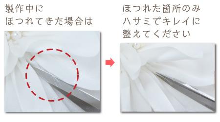 リングピロー手作りキット/イングリッシュローズの作り方 製作中にほつれてきた場合は、ほつれた箇所のみハサミでキレイに整えてください