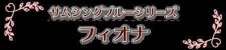 リングピロー手作りキット/フィオナ サムシングブルーシリーズ/フィオナ