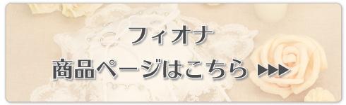リングピロー手作りキット/フィオナの作り方 フィオナ商品ページはこちら