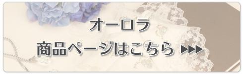 リングピロー手作りキット/オーロラの作り方 オーロラ商品ページはこちら
