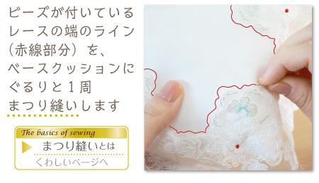 リングピロー手作りキット/オーロラの作り方 ビーズが付いているレースの端のライン(赤線部分)を、ベースクッションにぐるりと1周まつり縫いします