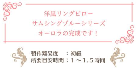 リングピロー手作りキット/オーロラの作り方 洋風リングピロー サムシングブルーシリーズ/オーロラの完成です! 製作難易度:初級 所要目安時間:1~1.5時間
